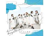 けやき坂46 / 1stアルバム「走り出す瞬間」 通常盤 CD