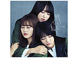 欅坂46 / 8thシングル「黒い羊」 TYPE-D Blu-ray Disc付 CD