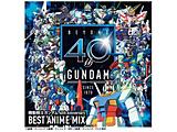 ガンダム / ガンダム40th Anniversary BEST MIX CD