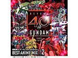 ガンダム / 機動戦士ガンダム40thAnniversaryBESTANIMEMIX 2 CD