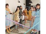 【特典対象】 日向坂46 / ソンナコトナイヨ 通常盤 ◆先着予約特典「B3ミニポスター(Type C)」