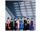 乃木坂46/ しあわせの保護色 通常盤