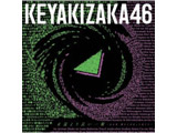 【特典対象】【10/07発売予定】 欅坂46/ 永遠より長い一瞬 〜あの頃、確かに存在した私たち〜 通常盤 CD ◆ソフマップ・アニメガ特典「B3ミニポスター」