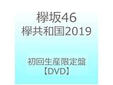 欅共和国2019(初回生産限定盤)[SRBL-1926/7][DVD]