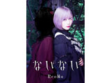 ReoNa/ ないない 初回生産限定盤