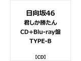 日向坂46/ 君しか勝たん CD+Blu-ray盤 TYPE-B