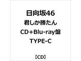 日向坂46/ 君しか勝たん CD+Blu-ray盤 TYPE-C
