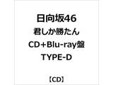 ソニーミュージックマーケティング 日向坂46/ 君しか勝たん CD+Blu-ray盤 TYPE-D