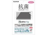 iPad Air用 Hydro Ag 抗菌液晶保護フィルム HYDROAG PKG IPAD AIR