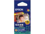 【純正】 KC50PSK 写真用紙<光沢>カードサイズ:50枚