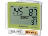 EW-BW10-G (グリーン) 手くび血圧計