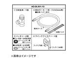 温水便座用給水ホース 1.3m 分岐金具付 AD-DL531-13