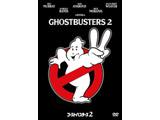 ゴーストバスターズ2 【DVD】