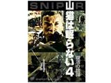 山猫は眠らない4 復活の銃弾 【DVD】