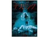 デスリング DVD