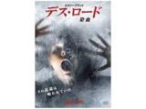 デス・ロード 染血 DVD