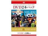 モンスター・ホテル/モンスター・ホテル2 【DVD】