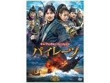 パイレーツ 【DVD】   [DVD]