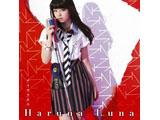 【限定特価】 春奈るな/アイヲウタエ 初回生産限定盤 【音楽CD】   [春奈るな /CD]