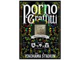 ポルノグラフィティ/神戸・横浜ロマンスポルノ'14 〜惑ワ不ノ森〜 Live in YOKOHAMA STADIUM 初回生産限定盤 DVD