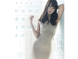 浜田翔子 / beauty  BD (BD-R)