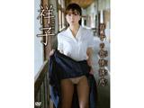 祥子 / 祥子の色情誘惑 DVD