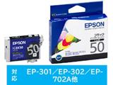 ICBK50 純正プリンターインク Colorio(EPSON) ブラック