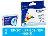 ICLC50 純正プリンターインク Colorio(EPSON) ライトシアン