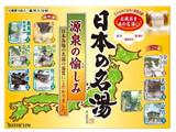 日本の名湯 源泉の愉しみ 30g×10包〔入浴剤〕
