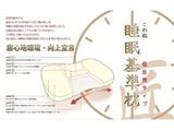 睡眠基準枕 匠(低反発タイプ/低め/ベージュ)