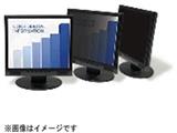 20.0型ワイド対応 3Mセキュリティ/プライバシーフィルター スタンダードタイプ (443.3x249.6mm)  PF20.0W S-SP