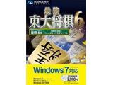 最強 東大将棋 6 Windows 7対応版 [毎日コミュニケーションズシリーズ]