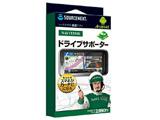 【Androidアプリ】 NAVITIME ドライブサポーター
