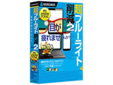 〔Win・Mac・Android・iOSアプリ〕 超ブルーライト削減 Ver.2 (10台まで)