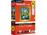〔Win版〕 おまかせ引越 Pro 2