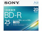 録画用 BD-R Ver.1.3 1-6倍速 25GB 20枚【インクジェットプリンタ対応】 20BNR1VJPS6