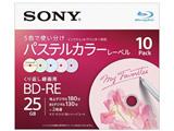 10BNE1VJCS2 録画用BD-RE Sony グリーン・ブルー・イエロー・パープル・ピンク [10枚 /25GB /インクジェットプリンター対応]