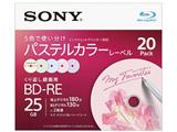 録画用 BD-RE Ver.2.1 1-2倍速 25GB 20枚【インクジェットプリンタ対応カラーミックス】 20BNE1VJCS2
