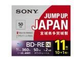 11BNE2VPPS2 録画用BD-RE [11枚 /50GB /インクジェットプリンター対応]