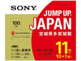 録画用BD-RE XL   11BNE3VZPS2 [11枚 /100GB /インクジェットプリンター対応]