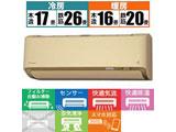 AN63WRP-C エアコン うるさら7 Rシリーズ [おもに20畳用 /200V] 【買い替え10000pt】