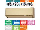 AN56WRP-C エアコン うるさら7 Rシリーズ [おもに18畳用 /200V] 【買い替え10000pt】