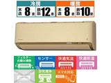 AN28WRS-C エアコン うるさら7 Rシリーズ [おもに10畳用 /100V] 【買い替え10000pt】