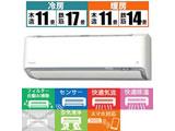 AN40WRS-W エアコン うるさら7 Rシリーズ [おもに14畳用 /100V] 【買い替え10000pt】