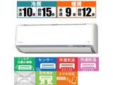 AN36WABKS-W エアコン ABKシリーズ [おもに12畳用 /100V]【ビックカメラグループオリジナル】 【買い替え10000pt】