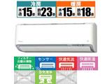 AN56WRBKP-W エアコン うるさら7 RBKシリーズ [おもに18畳用 /200V]【ビックカメラグループオリジナル】 【買い替え10000pt】