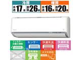 AN63WABKP-W エアコン ABKシリーズ [おもに20畳用 /200V]【ビックカメラグループオリジナル】 【買い替え10000pt】