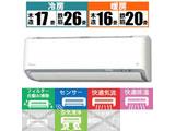 AN63WRBKP-W エアコン うるさら7 RBKシリーズ [おもに20畳用 /200V]【ビックカメラグループオリジナル】 【買い替え10000pt】