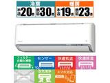 AN71WABKP-W エアコン ABKシリーズ [おもに23畳用 /200V]【ビックカメラグループオリジナル】 【買い替え21600pt】