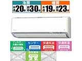 AN71WRBKP-W エアコン うるさら7 RBKシリーズ [おもに23畳用 /200V]【ビックカメラグループオリジナル】 【買い替え21600pt】
